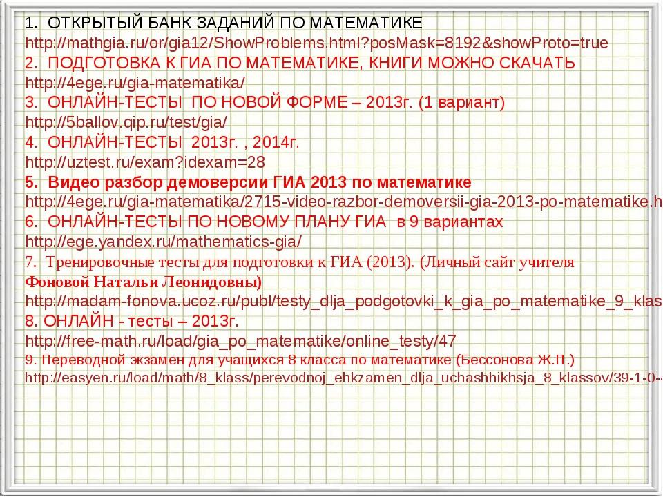 Модуль «Геометрия» содержит 8 заданий: в части 1 - 5 заданий, в час- ти 2 - 3...