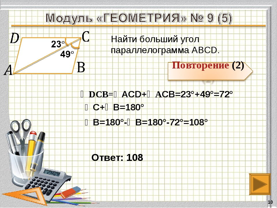 Ответ: 108 * Найти больший угол параллелограмма АВСD. ∠DCВ=∠АCD+∠АСВ=23°+49°=...