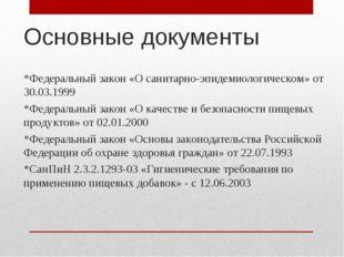 Основные документы *Федеральный закон «О санитарно-эпидемиологическом» от 30.