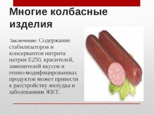 Многие колбасные изделия Заключение: Содержание стабилизаторов и консервантов