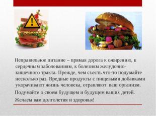 Неправильное питание – прямая дорога к ожирению, к сердечным заболеваниям, к