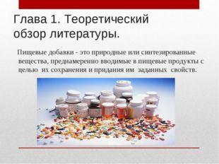 Глава 1. Теоретический обзор литературы. Пищевые добавки - это природные или