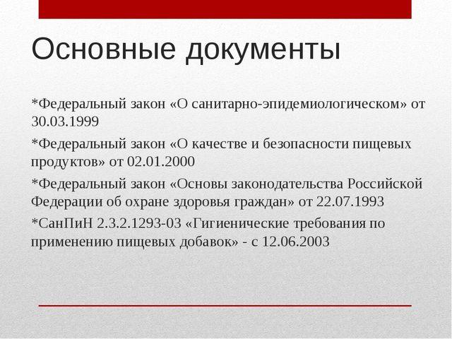 Основные документы *Федеральный закон «О санитарно-эпидемиологическом» от 30....