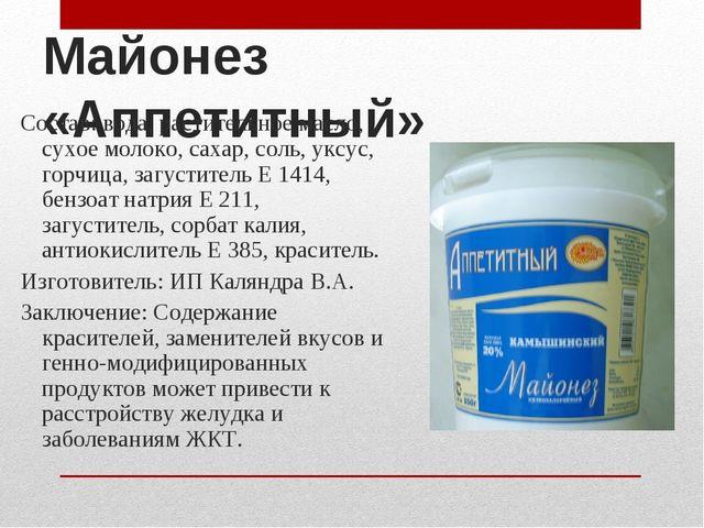 Майонез «Аппетитный» Состав: вода, растительное масло, сухое молоко, сахар, с...