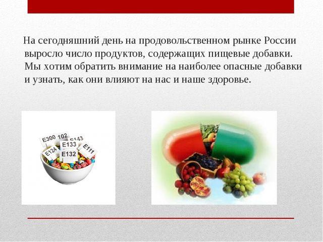 На сегодняшний день на продовольственном рынке России выросло число продукто...