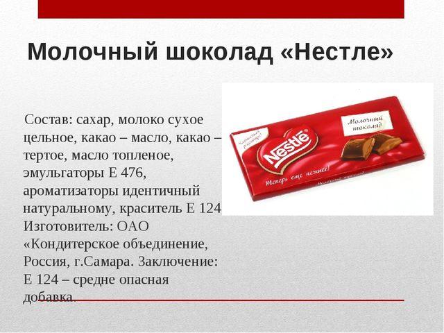 Молочный шоколад «Нестле» Состав: сахар, молоко сухое цельное, какао – масло,...