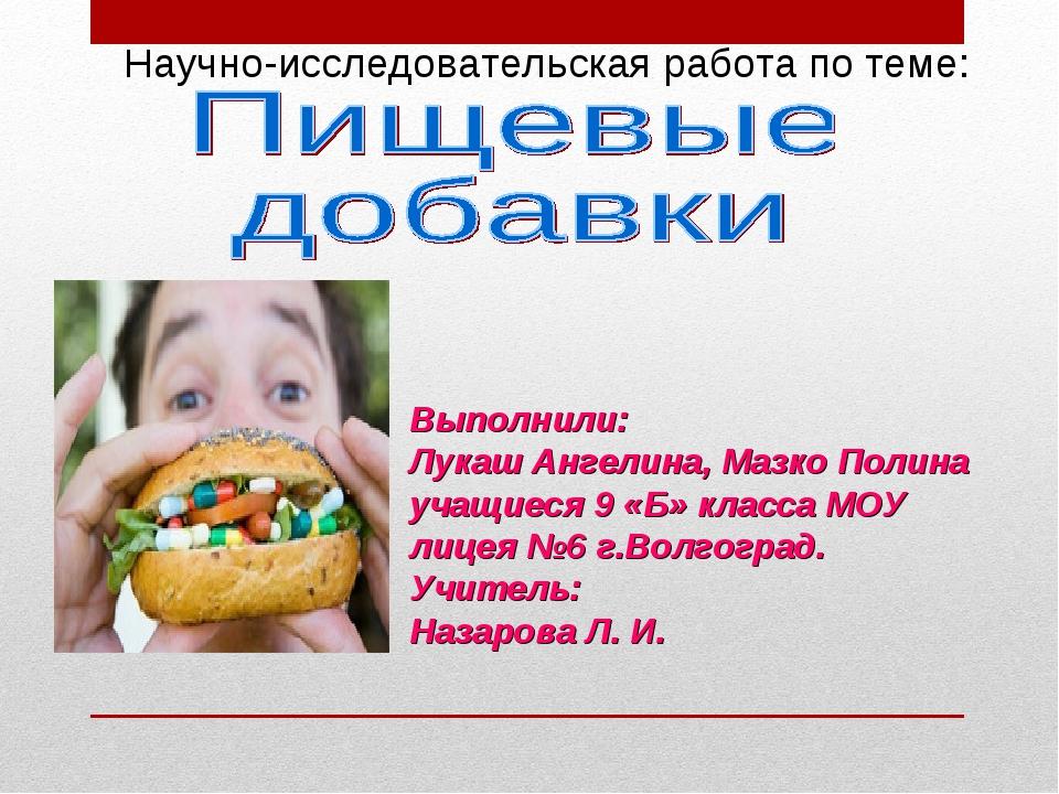 Выполнили: Лукаш Ангелина, Мазко Полина учащиеся 9 «Б» класса МОУ лицея №6 г....