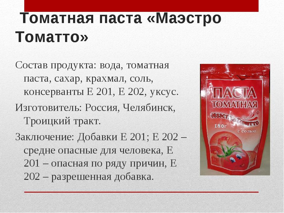 Томатная паста «Маэстро Томатто» Состав продукта: вода, томатная паста, саха...