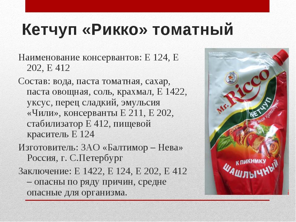 Кетчуп «Рикко» томатный Наименование консервантов: Е 124, Е 202, Е 412 Состав...