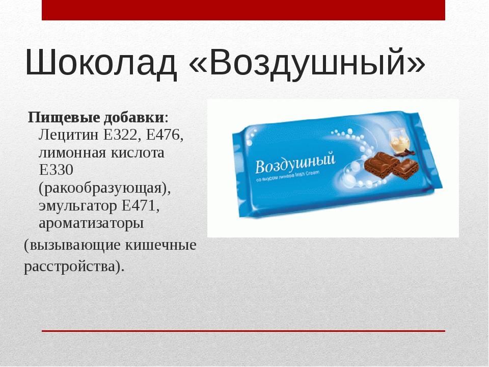 Шоколад «Воздушный» Пищевые добавки: Лецитин Е322, Е476, лимонная кислота Е33...