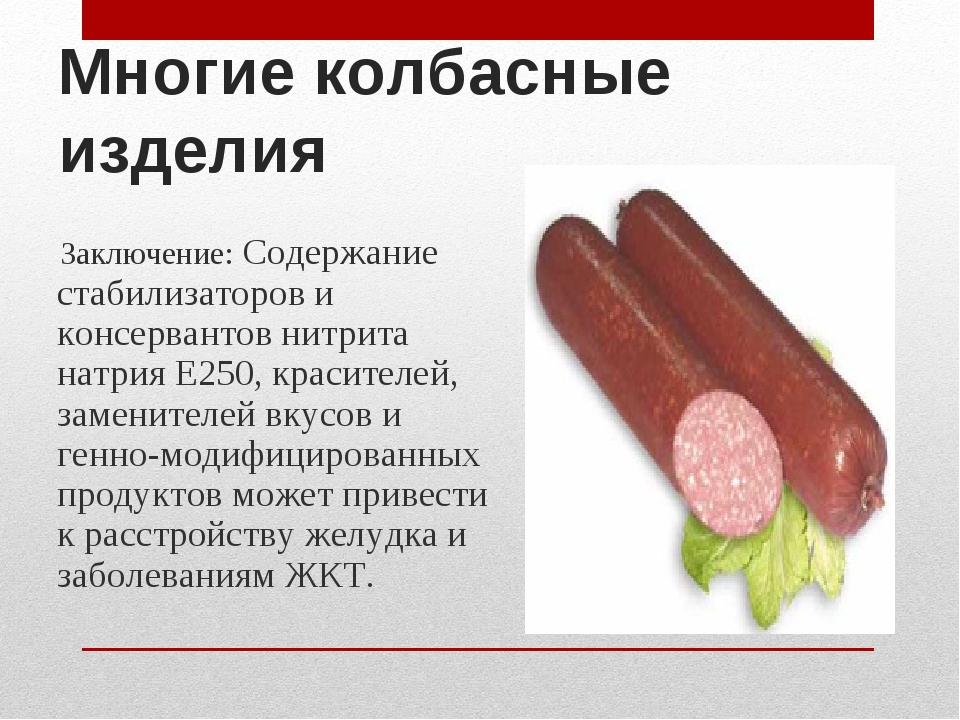 Многие колбасные изделия Заключение: Содержание стабилизаторов и консервантов...