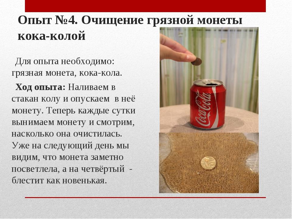 Опыт №4. Очищение грязной монеты кока-колой Для опыта необходимо: грязная мон...