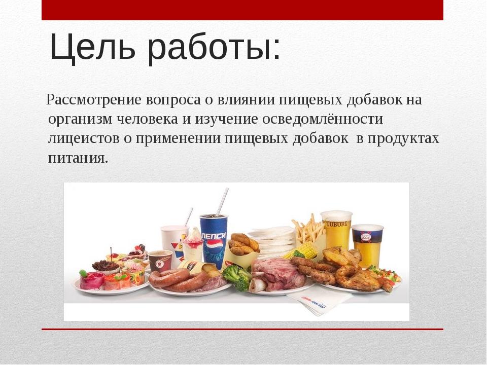 Цель работы: Рассмотрение вопроса о влиянии пищевых добавок на организм челов...