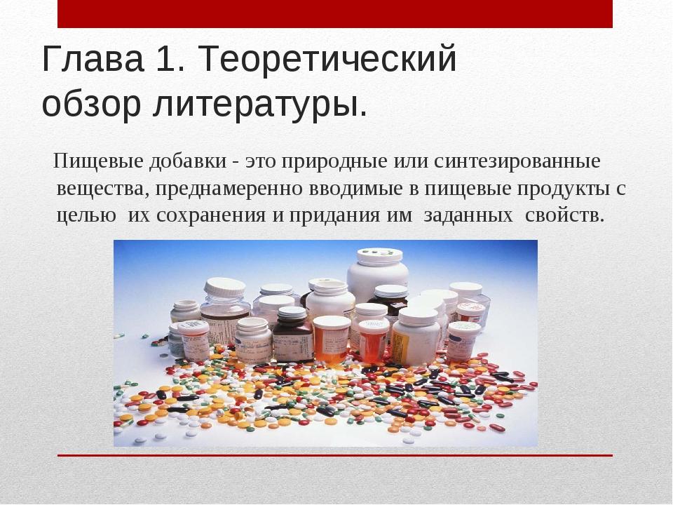 Глава 1. Теоретический обзор литературы. Пищевые добавки - это природные или...