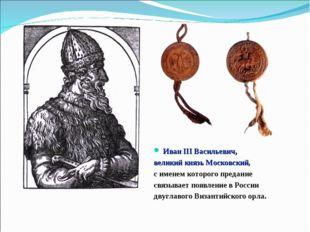 Иван III Васильевич, великий князь Московский, с именем которого предание свя