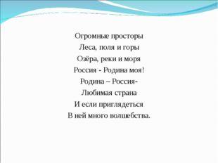 Огромные просторы Леса, поля и горы Озёра, реки и моря Россия - Родина моя! Р