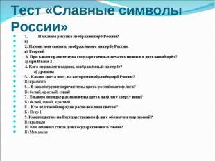 Тест «Славные символы России» 1. На каком рисунке изображён герб России? в) 2