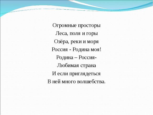 Огромные просторы Леса, поля и горы Озёра, реки и моря Россия - Родина моя! Р...