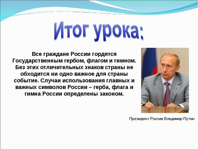 Все граждане России гордятся Государственным гербом, флагом и гимном. Без эти...