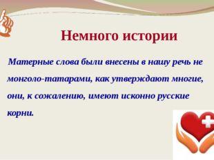 Немного истории Матерные слова были внесены в нашу речь не монголо-татарами,