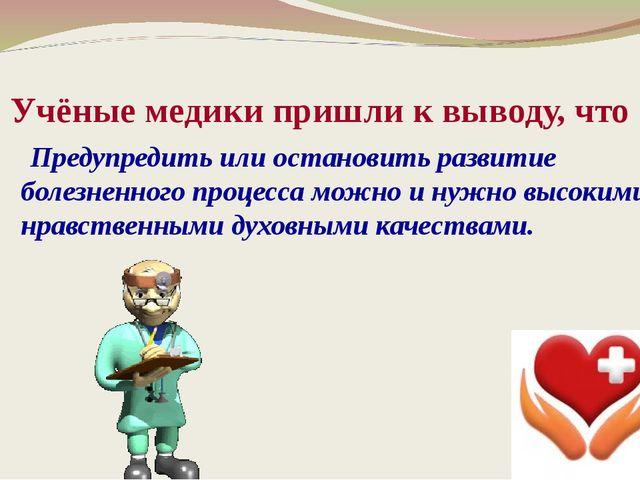 Учёные медики пришли к выводу, что Предупредить или остановить развитие болез...
