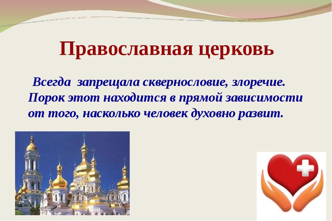 Православная церковь Всегда запрещала сквернословие, злоречие. Порок этот нах...