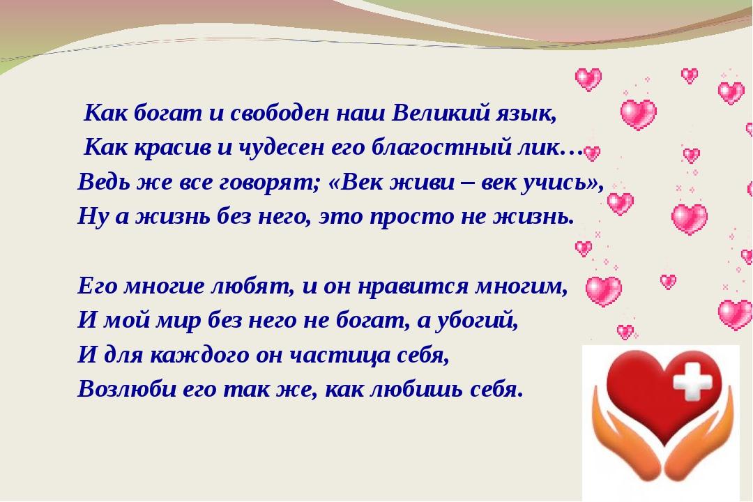 Как богат и свободен наш Великий язык, Как красив и чудесен его благостный л...
