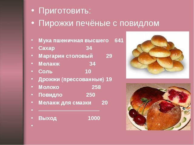 Приготовить: Пирожки печёные с повидлом Мука пшеничная высшего 641 Сахар 34 М...