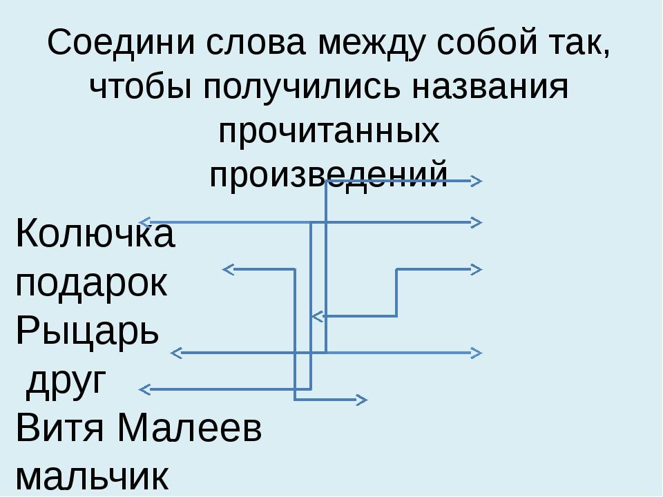 Колючка подарок Рыцарь друг Витя Малеев мальчик «Фосфорический» Дорогой Вася...