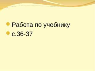 Работа по учебнику с.36-37