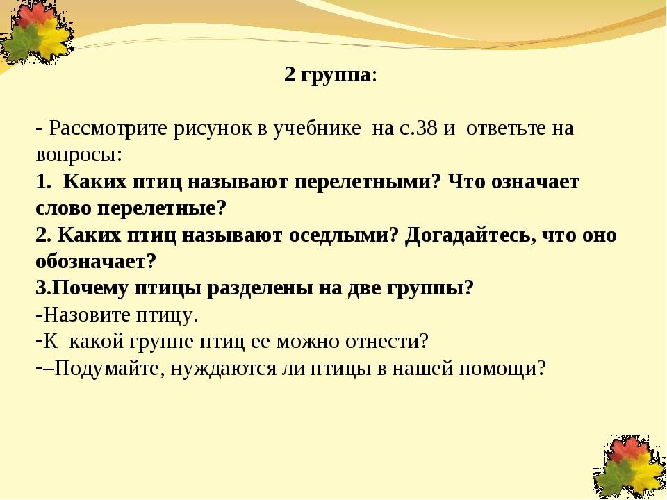 2 группа: - Рассмотрите рисунок в учебнике на с.38 и ответьте на вопросы: 1....