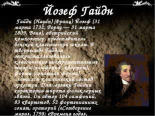 Йозеф Гайдн Гайдн (Haydn) (Франц) Йозеф (31 марта 1732, Рорау — 31 марта 1809