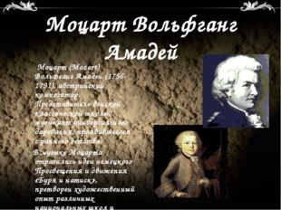 Моцарт Вольфганг Амадей Моцарт (Mozart) Вольфганг Амадей (1756-1791), австрий
