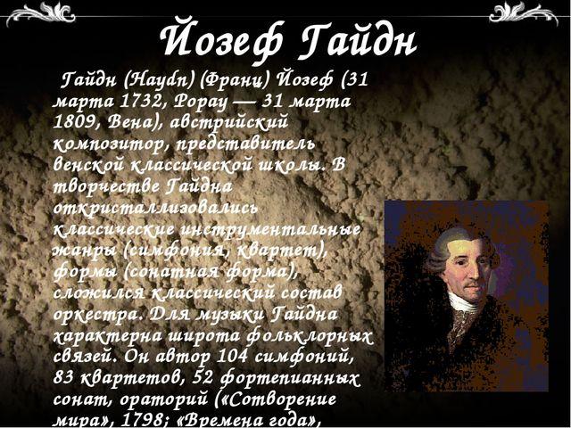 Йозеф Гайдн Гайдн (Haydn) (Франц) Йозеф (31 марта 1732, Рорау — 31 марта 1809...