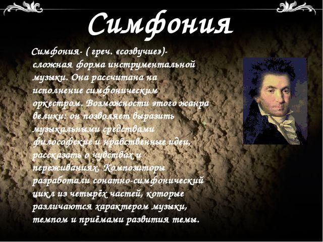 Симфония Симфония- ( греч. «созвучие»)- сложная форма инструментальной музыки...