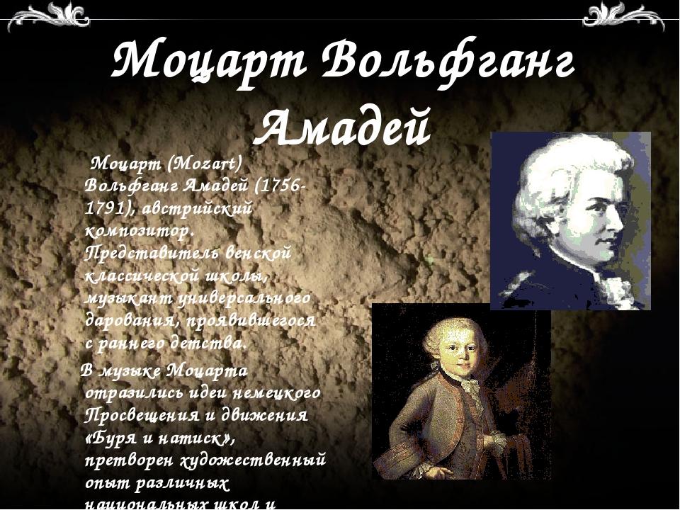 Моцарт Вольфганг Амадей Моцарт (Mozart) Вольфганг Амадей (1756-1791), австрий...
