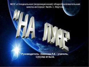 МОУ «Специальная (коррекционная) общеобразовательная школа-интернат №34» г. Я
