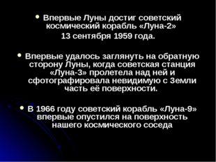 Впервые Луны достиг советский космический корабль «Луна-2» 13 сентября 1959 г