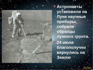 Астронавты установили на Луне научные приборы, собрали образцы лунного грунта