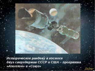 Историческое рандеву в космосе двух сверхдержав СССР и США – программа «Аполл