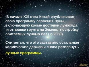 После окончания советской космической программы «Луна» и американской «Аполло