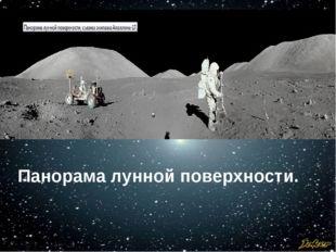 Панорама лунной поверхности.