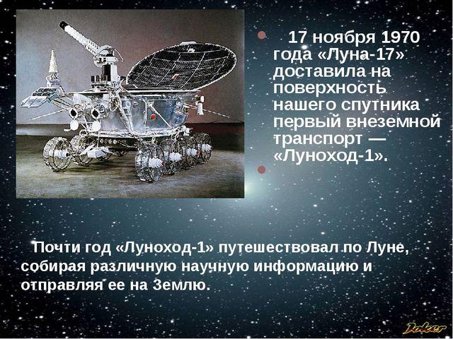 17 ноября 1970 года «Луна-17» доставила на поверхность нашего спутника первы...