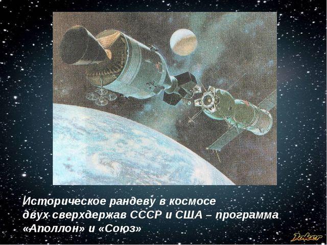 Историческое рандеву в космосе двух сверхдержав СССР и США – программа «Аполл...