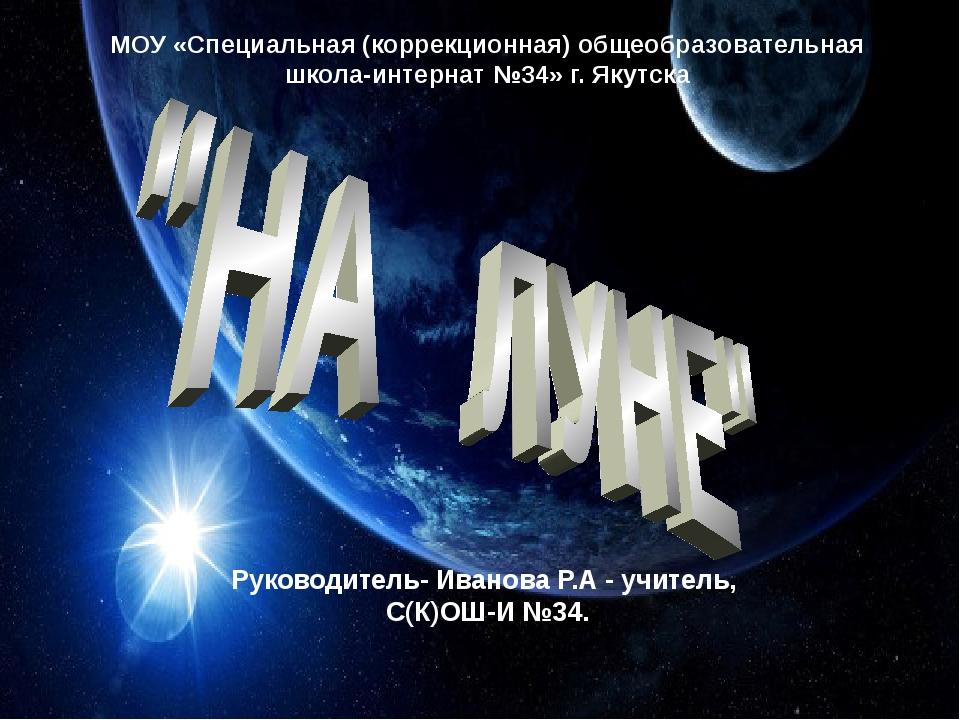 МОУ «Специальная (коррекционная) общеобразовательная школа-интернат №34» г. Я...