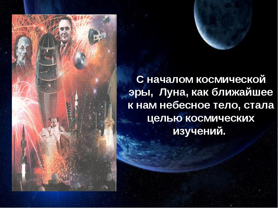 С началом космической эры, Луна, как ближайшее к нам небесное тело, стала цел...