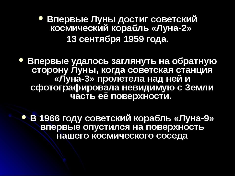 Впервые Луны достиг советский космический корабль «Луна-2» 13 сентября 1959 г...