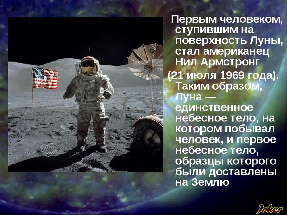 Первым человеком, ступившим на поверхность Луны, стал американец Нил Армстро...