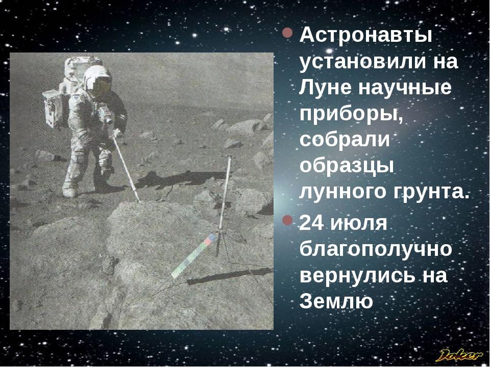 Астронавты установили на Луне научные приборы, собрали образцы лунного грунта...