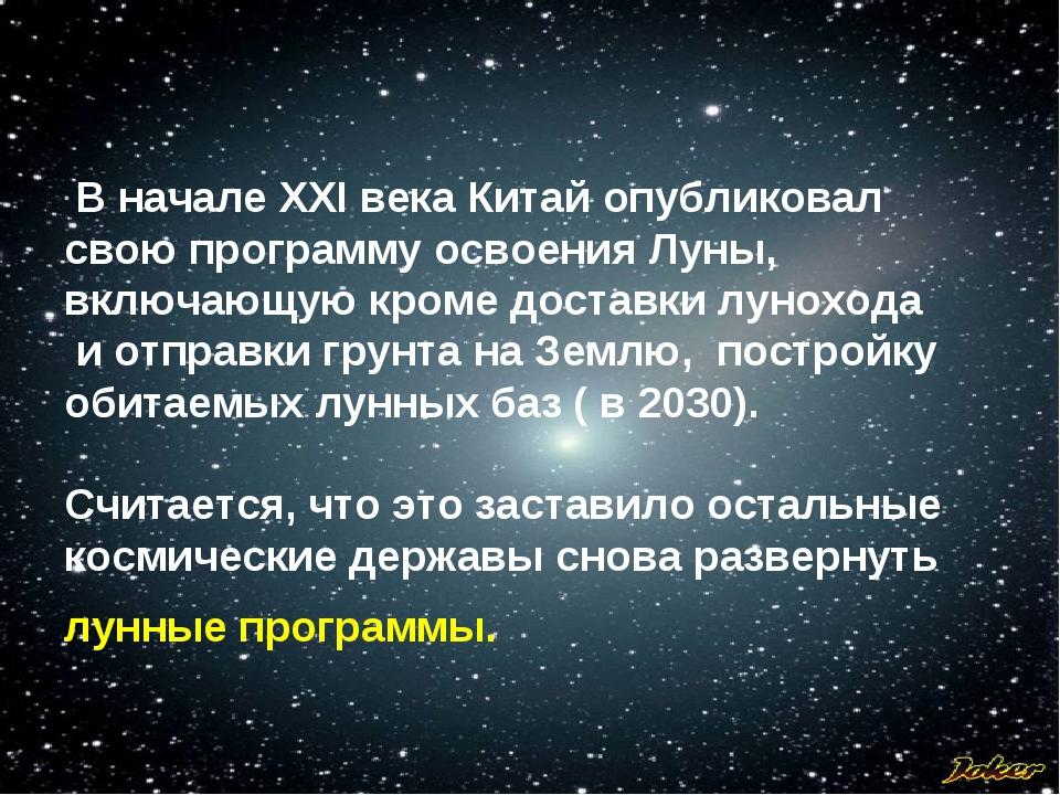 После окончания советской космической программы «Луна» и американской «Аполло...